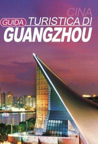 guida_guangzhou