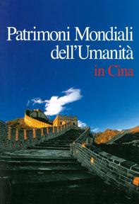 guida_patrimoni_dell_umanita